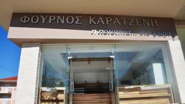 Costruzione di una panetteria a Sismoplikta, Ioannina.