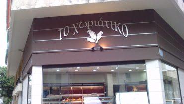 Ricostruzione di una panetteria al centro della citta` di Ioannina