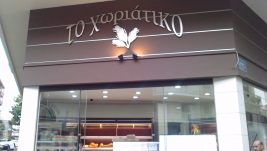 Реконструкция хлебопекарни в центре Янина