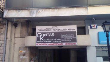 Ανακαίνιση διαμερισμάτων επί της οδού Γιοσέφ Ελιγιά